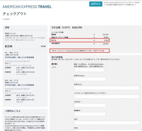 アメリカンエキスプレス5000円オフ