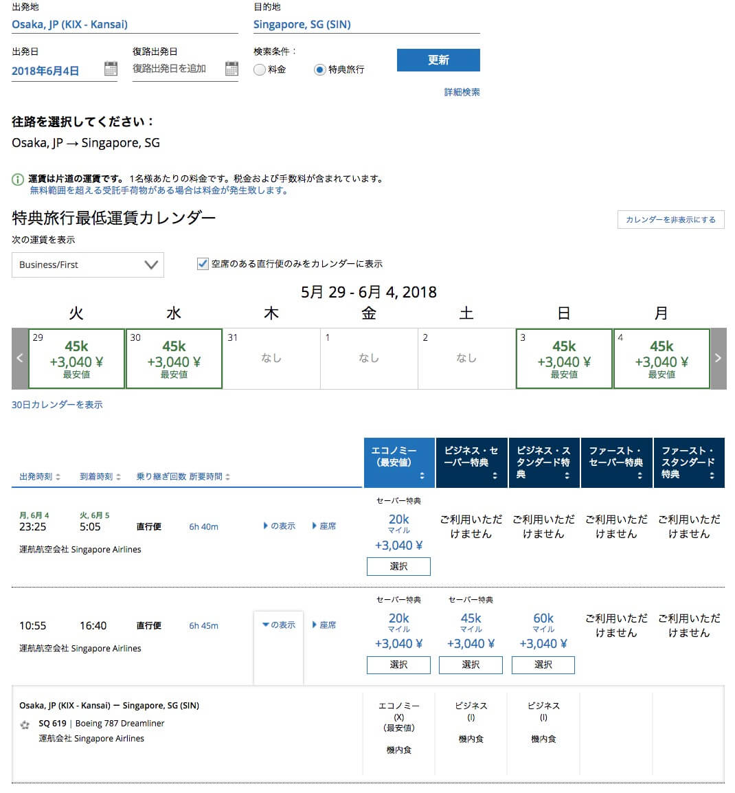 シンガポール航空787−10の関西シンガポール線の特典航空券空席