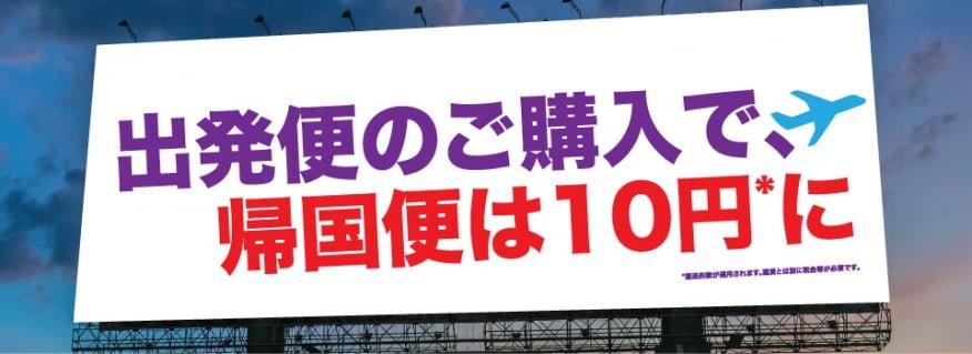 香港エキスプレス10円