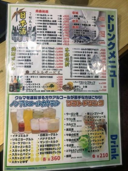 青森県の居酒屋弁慶メニュー
