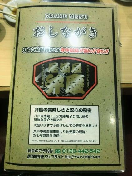 青森県の居酒屋弁慶